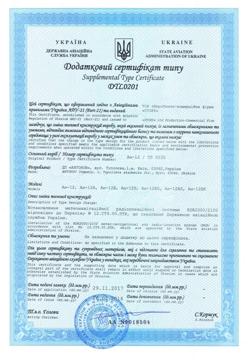 Дополнительный сертификат DTL0201
