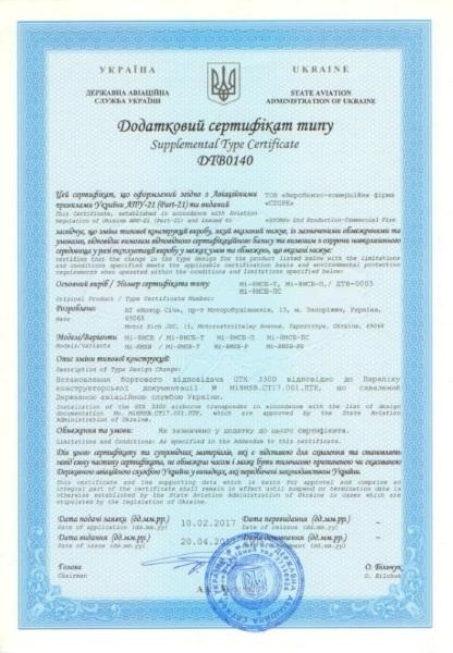 Дополнительный сертификат типа DTB0140