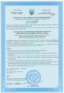 approval-cert-ua21g0046