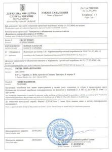 approval-cert-ua21g0046-part2